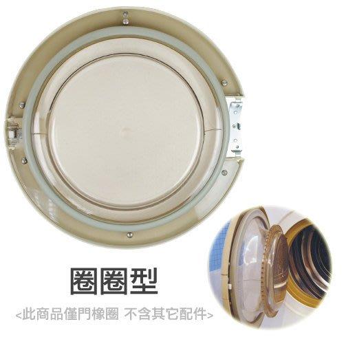 台熱牌TEW 萬里晴乾衣機專用替換門橡圈(圈圈型) 乾衣機專用