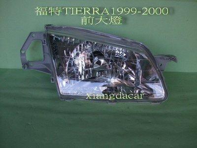 [重陽]福特TIERRA 1999~2000年前大燈[左右都有貨]