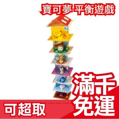 日本 MEGA HOUSE 寶可夢 平衡遊戲 神奇寶貝 新年 桌遊 兒童節禮物❤JP Plus+