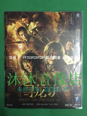高清DVD音像店 電影 尋龍訣 尋龍決 1D-9陳坤 黃渤 舒淇 楊穎 盒裝兩套免運