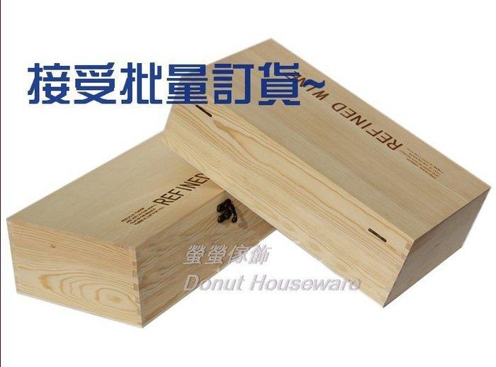 【螢螢傢飾】翻蓋雙支松木酒盒  葡萄酒木盒 紅酒木盒 白酒禮盒 春節禮品盒 木箱 ZAKA雜貨收納 買十送一