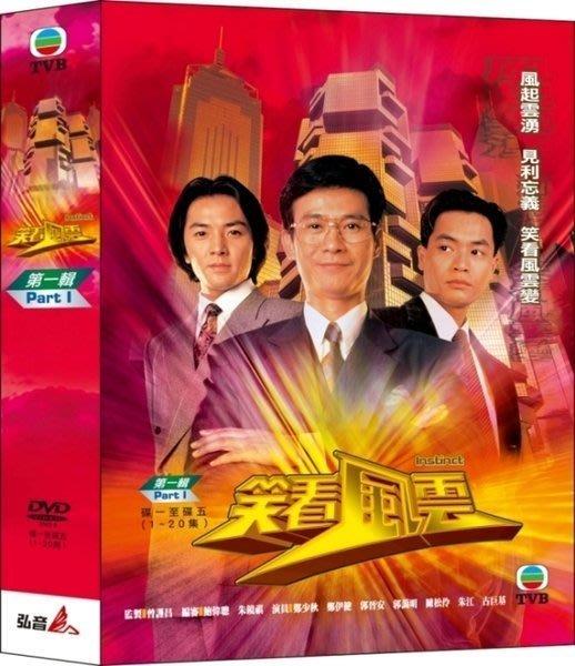 [影音雜貨店] TVB港劇 - 笑看風雲 第一輯 DVD - 鄭少秋,鄭伊健,古巨基主演 - 全新正版