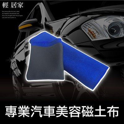專業汽車美容磁土布 黏土 磁土 去鐵粉 去柏油 去飛漆 神奇美容布 車漆 洗車 自助洗車-輕居家0744
