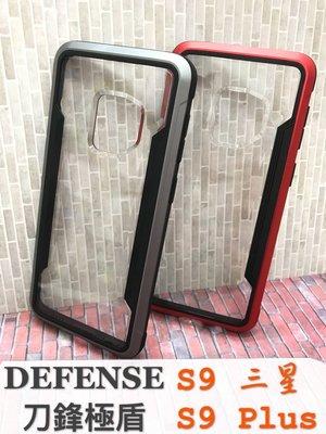 ⓢ手機倉庫ⓢ S9 / S9 Plus / 三星 / DEFENSE / X-doria / 極盾 / 刀鋒 / 防摔殼