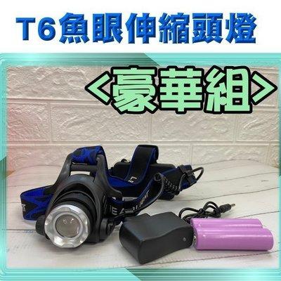 C8A31【豪華套餐下單區】 新款T6魚眼伸縮頭燈 CREE XM-T6 LED 伸縮調焦 魚眼燈