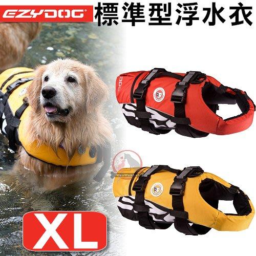 汪旺來【免運】澳洲 EZYDOG標準型浮水衣XL號/大型犬-兩種顏色-浮力衣/外出/寵物救生衣/狗泳衣/水療復健衣