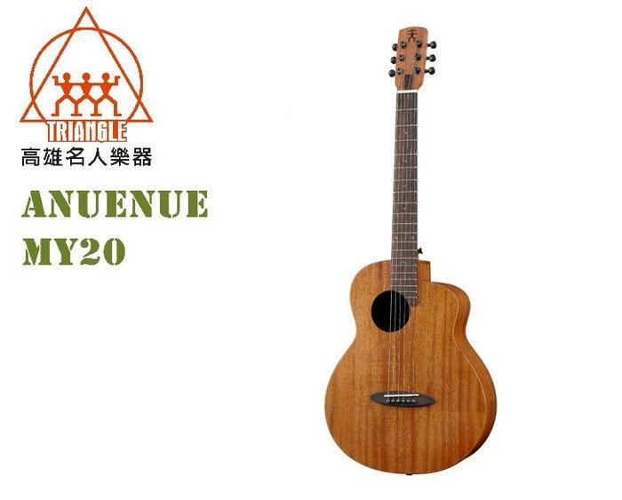 【名人樂器】Anuenue MY20 36吋 面單 全桃花心木 民謠吉他 (開放啞光漆)