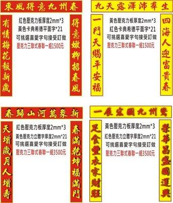 大台南 CT 創意設計廣告社壁貼割字招牌看板輸出布條布旗帆布壓克力名片油漆字鈦金字LED