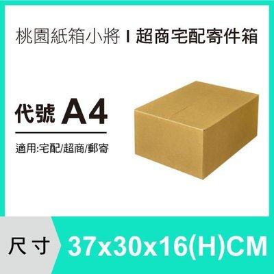 紙箱【37X30X16 CM】【40入】紙盒 宅配紙箱 郵局便利箱