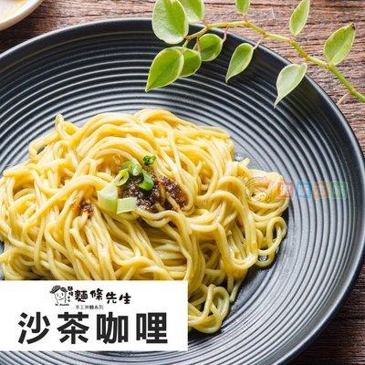 麵條先生 乾拌麵 沙茶咖哩(葷)(4入一袋) [TW18820]健康本味