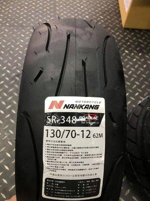 駿馬車業 南港輪胎 SR-348 130/70-12 裝到好1600