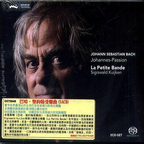 【SACD】巴哈聖約翰受難曲2CD / 史濟斯瓦德庫依肯 / 最頂尖的的古典音樂大師 -- CC72545