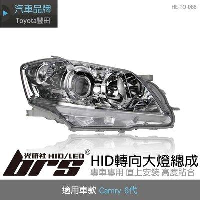 【brs光研社】HE-TO-086 Camry 大燈總成 Toyota 豐田 6代 HID 轉向 專用