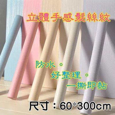 髮絲紋立體質感壁紙 3D立體雕花壁貼 手工DIY 輕裝潢 牆貼冠軍