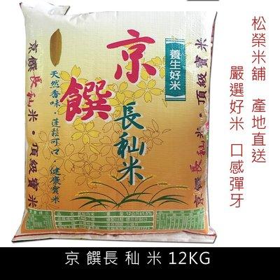 松榮米舖 白米~ 京饌長秈米 12KG 原價560元 促銷價540元