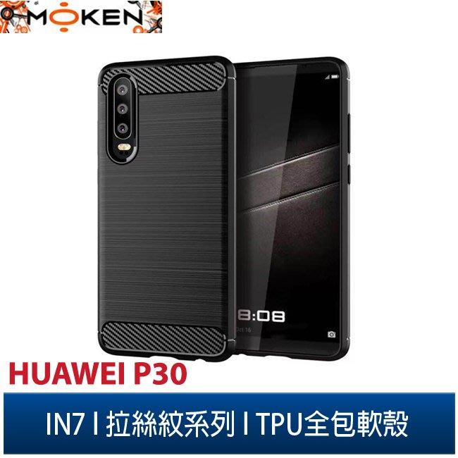 【默肯國際】IN7拉絲紋系列 HUAWEI P30 (6.1吋) 碳纖維硅膠保護殼 TPU軟殼 防摔抗震 輕薄 防滑