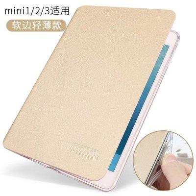新品優惠 蘋果ipad mini2保護套硅膠mini4全包mini3保護殼超薄迷你1防摔