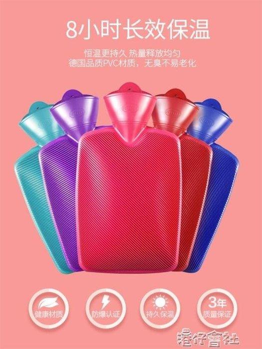 熱水袋注水大號成人女生暖宮防爆PVC暖水袋暖手寶
