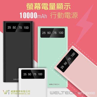 【WT 威騰國際】WELTECH WTL-10000 LED液晶螢幕顯示 10000mAh 2.1A快速充電 雙輸出