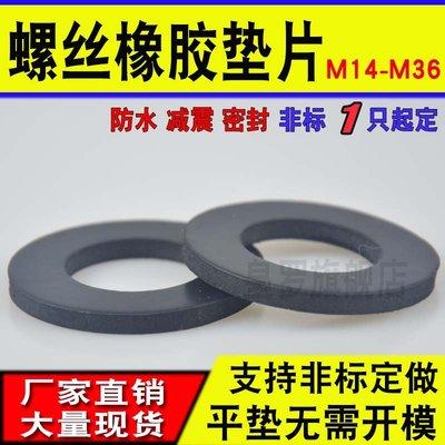 yoyo淘淘樂  螺絲橡膠墊片防水密封圈墊圈減震墊平墊圈/M14/16/20/24/30/36(十件起購)