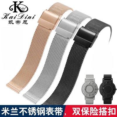 錶帶 適用恒圓EONE經典系列新款歡樂頌2同款表帶新 米蘭尼斯網帶 手表帶20mm 手錶替換帶 手錶帶 手錶配件XPY-05