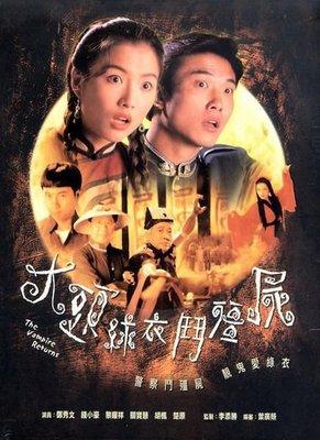 【藍光電影】大頭綠衣鬥僵屍 錢小豪 1993 HDTV高清版 130-070