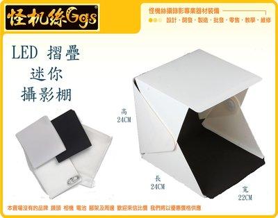怪機絲 LED 折疊 摺疊 迷你 小型 攝影棚 柔光箱 商攝 拍照 美食 攝影箱