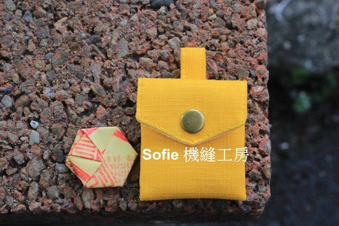 Sofie 機縫工房【素面黃色】迷你版掛耳平安符袋 5.5x6.5公分 素色符令袋 布香火袋 手工護身符袋 手作寵物紅包