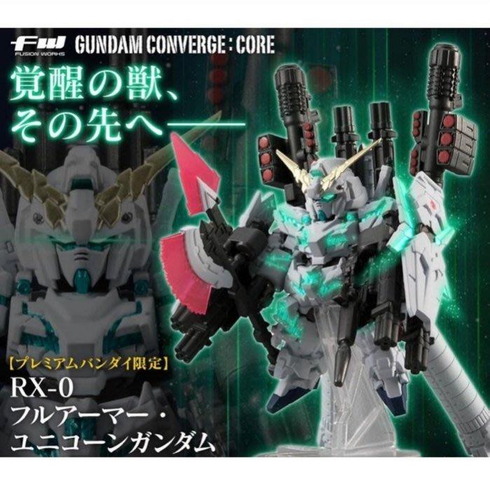 全新 FW 全武裝獨角獸鋼彈 RX-0 GUNDAM CONVERGE CORE 017
