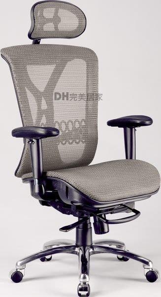 【DH】貨號E323-1 711-01A全網電腦椅/全網辦公椅˙六色可選˙台製˙質感一流˙主要地區免運