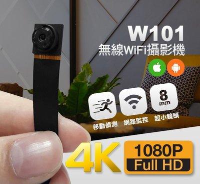 *認證*極致4K高畫質 W101無線遠端WIFI針孔攝影機4K針孔攝影機手機遠端監看WIFI監視器HD針孔安裝施工