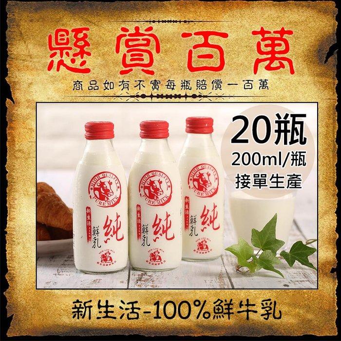 【新生活】100%鮮乳20瓶(200ml/玻璃瓶〉
