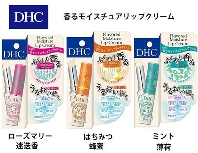DHC 新款護橄欖護唇膏Flavored--蜂蜜