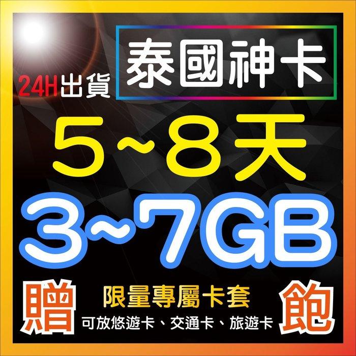 泰國神卡 4G吃到飽 6天 上網卡  網路 卡 上網 曼谷網卡 泰國網卡 泰國上網卡 吃到飽 網路卡