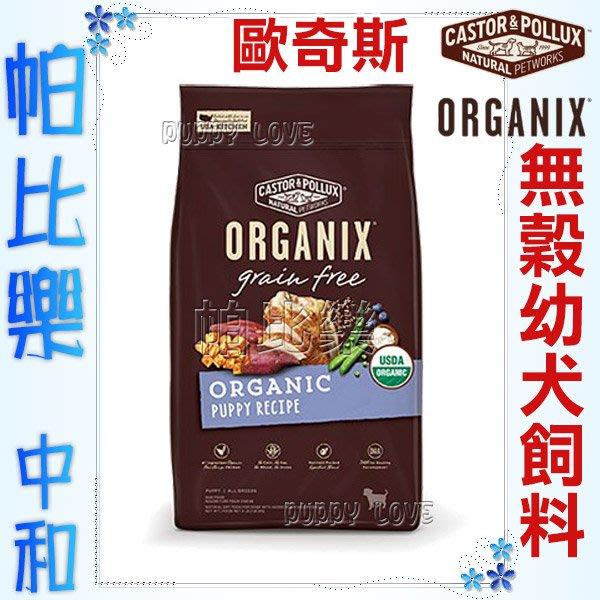 ◇帕比樂◇歐奇斯ORGANIX.95%有機無穀幼犬飼料4LB(1.8kg). WDJ推薦