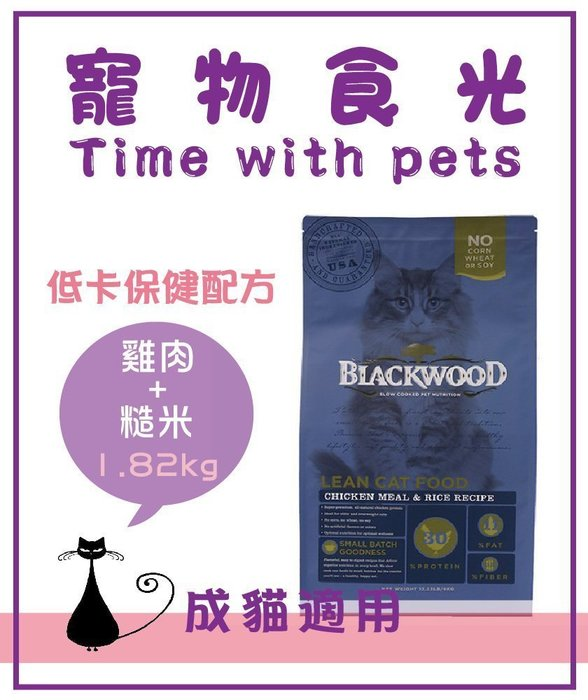 ☺︎寵物食光Time with pets☺︎Blackwood柏萊富特調成貓低卡保健配方 雞肉+糙米1.82KG兩包專區