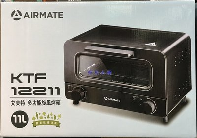 美兒小舖COSTCO好市多線上代購~AIRMATE 艾美特 多功能旋風烤箱/蒸氣旋風烤箱11公升(1入)