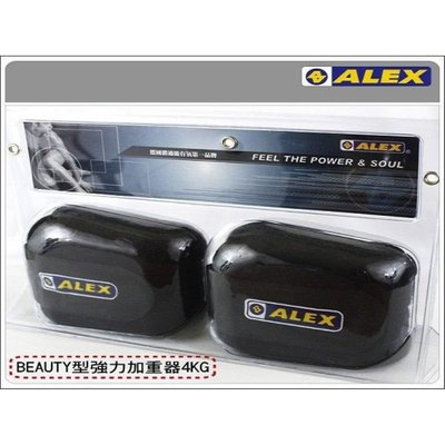 【99300085】ALEX-BEAUTY吸濕排汗加重器-4㎏(健身 有氧運動≡排汗專家≡