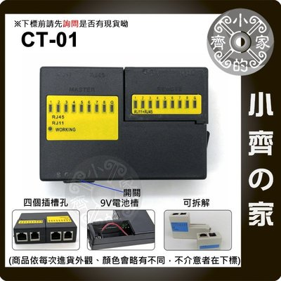 全新 LED電話線 網路線 測試儀 檢測器 RJ45 RJ-11 RJ11 RJ12 附掛扣 CT-01 小齊的家