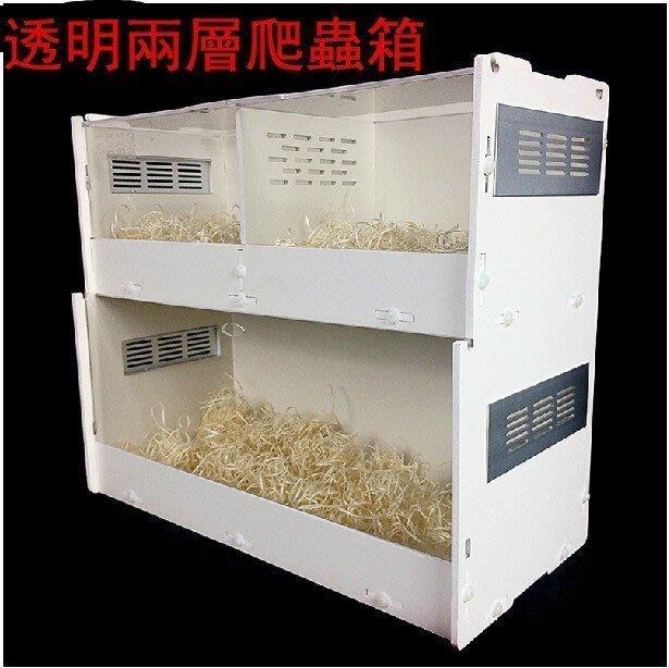 【優上精品】zoog亞克力透明水晶雙層爬蟲盒爬蟲箱飼養箱缸蠍子蜥蜴蜘蛛(Z-P3247)