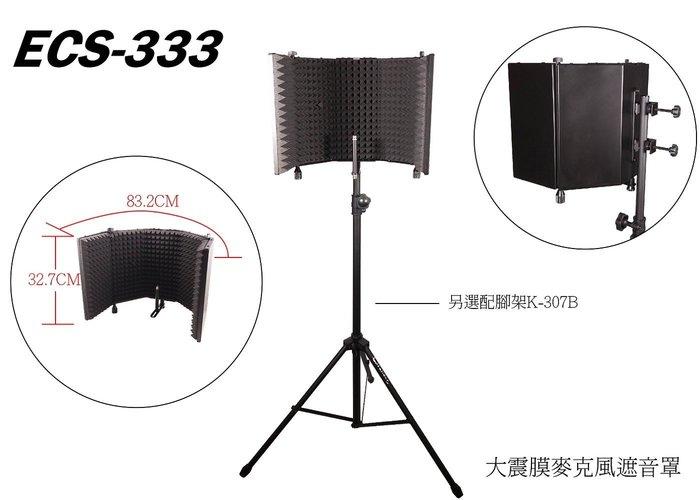 【六絃樂器】全新 ECS-333 麥克風遮音罩+腳架 / 防串音 防反射 工作站錄音室