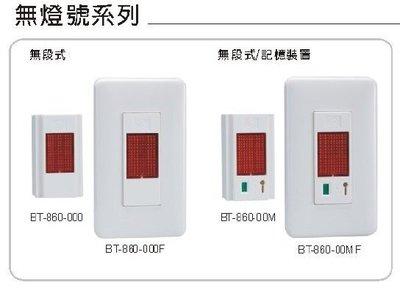 【優酷3c】特價!緊急押扣, 緊急按鈕開關、報警按鈕開關、安全開關、求救按鈕BT-860-000