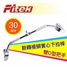 【Fitek 健身網】30英吋 實心轉環下拉桿☆雙D型把手高拉桿☆雙D手把闊背肌下拉桿☆適用各式重量訓練機㊣台灣製
