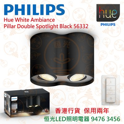 PHILIPS Hue Pillar Double Spotlight Black 56332 實店經營 香港行貨 保用兩年