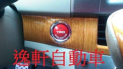 (逸軒自動車)TOYOTA  PREVIA引擎啟動按鈕 替換飾蓋ALTIS YARIS CAMRY WISH
