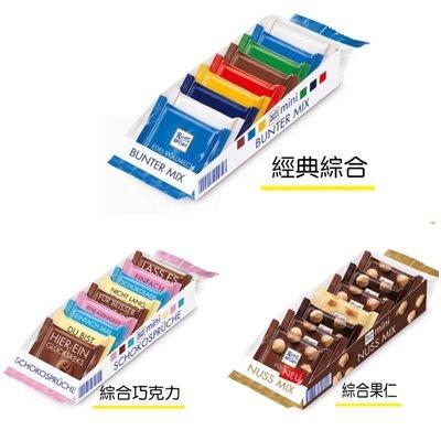 德國??RITTER SPORT迷你 限定 力特律動 巧克力 9片/組