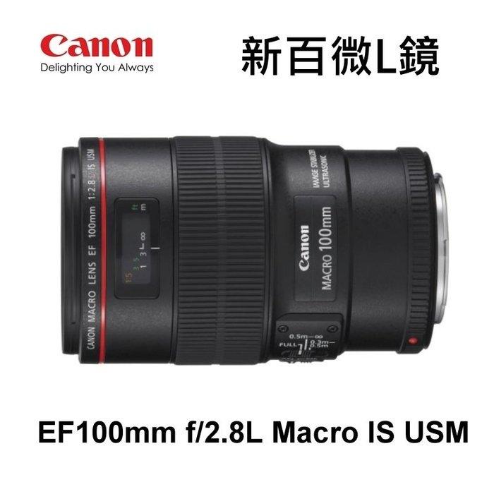 有現貨~板橋富豪相機CANON EF 100mm F2.8L IS U MACRO總代理公司貨有保固-2
