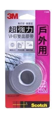 3M VHB 超強力雙面膠帶-戶外用 V1808/4710367416470
