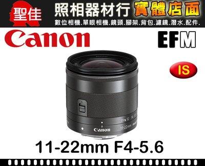 【聖佳】Canon EF-M 11-22mm f/4-5.6 IS STM 公司貨