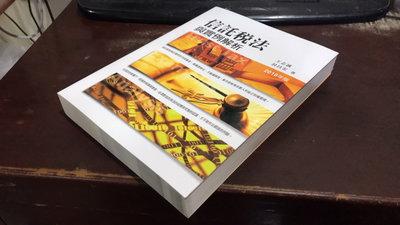 F2-3《好書321KB》信託稅法與實例解析-2018年版-王志誠-台灣金融研訓院
